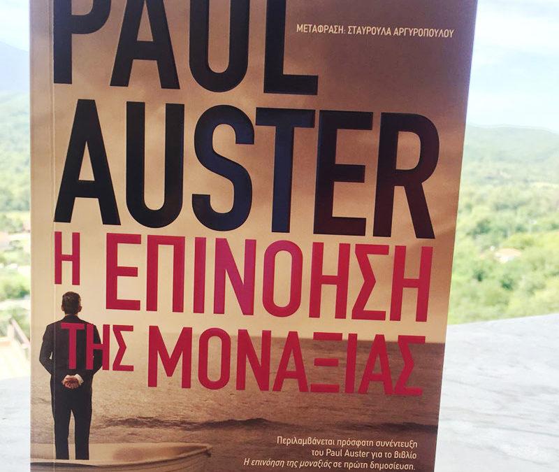 Η επινόηση της μοναξιάς – Paul Auster