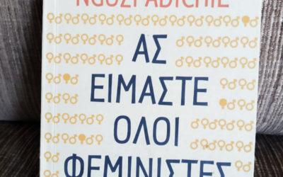 Ας είμαστε όλοι φεμινιστές – Chimamanda Ngozi Adichie