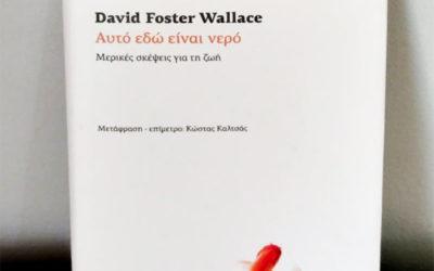 Αυτό εδώ είναι νερό – David Foster Wallace