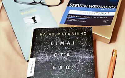 Βιβλία που διάβασα το καλοκαίρι